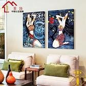 1副 客廳裝飾畫現代簡約無框壁畫沙發墻單副掛畫 藝術民族【雲木雜貨】