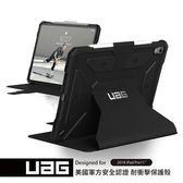 UAG iPad Pro 11吋 專用耐衝擊保護殻-黑