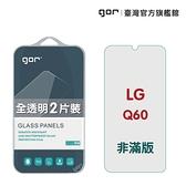 【GOR保護貼】LG Q60 9H鋼化玻璃保護貼 q60 全透明非滿版2片裝 公司貨 現貨