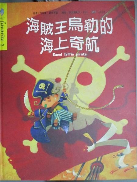 【書寶二手書T1/少年童書_PIT】海賊王烏勒的海上奇航_杰哈爾. / 張正中