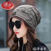 頭巾帽 浪莎多功能套頭帽子韓版時尚包頭帽女士月子帽圍脖兩用百搭網紅帽 夢藝
