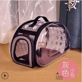 寵物外出包 透明包寵物背包貓咪外出便攜包貓籠狗書包寵物包手提太空包jy【快速出貨八折下殺】