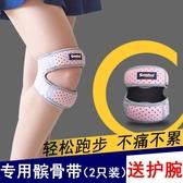 護膝髕骨帶運動護膝女士專用半月板保護損傷關節固定夏季跑步膝蓋  夏季上新