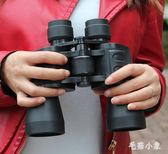 雙筒望遠鏡 高倍高清非透視夜視軍成人人體兒童演唱會 BS19688『毛菇小象』