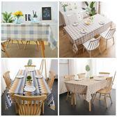 桌布布藝清新格子小清新簡約現代桌布長方形餐桌布茶几布台布【酷我衣櫥】