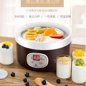 酸奶機家用全自動斷電分杯小型迷你自制米酒納豆發酵大容量 220V 曼莎時尚