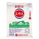 三好米 新鮮米 12kg【康鄰超市】
