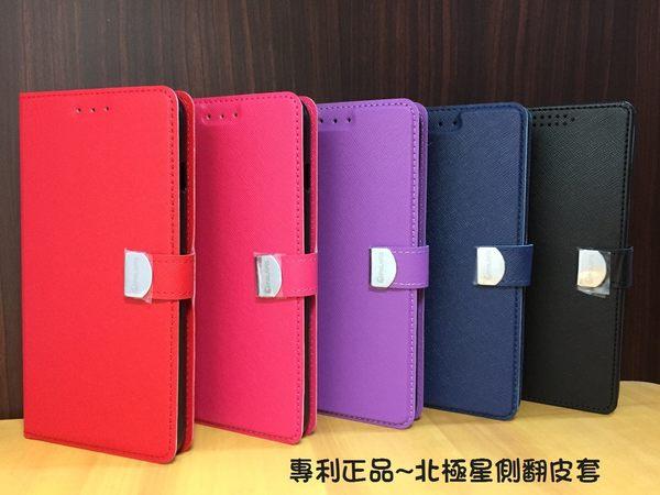 【專利正品~北極星側翻皮套】SAMSUNG J3 Pro J330 手機皮套 側掀皮套 手機套 書本套 保護套 保護殼