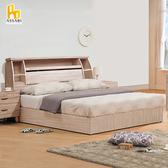 ASSARI-(胡桃)本田房間組二件(床箱+床底)雙人5尺