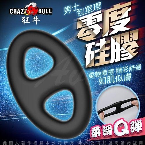 老二套 情趣用品 持久 延時 訓練 鋼鐵人 BAILE CARZY BULL-Cock Rings 零度加強版矽膠鎖精環