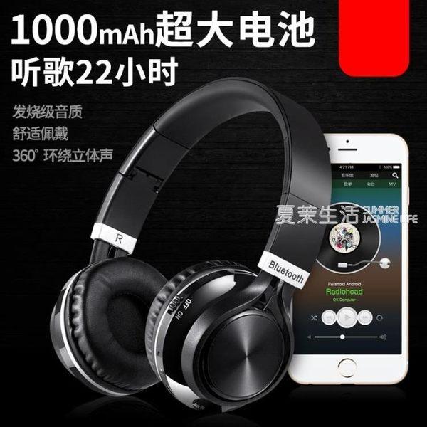 頭戴式耳機 無線藍芽耳機頭戴式游戲耳麥手機電腦通用運動音樂重低音插卡收音可摺疊·夏茉生活