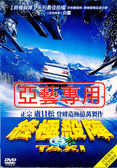【百視達2手片】終極殺陣3 TAXI (DVD)