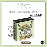Nu4pet陪心寵糧[機能PLUS犬貓功能保健粉,增強免疫力+褐藻,60g]