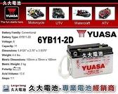 【久大電池】YUASA 湯淺機車電瓶 加水式電瓶 6V11A 6YB11-2D 6N11-2D 加水機車電池