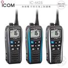 《飛翔無線3C》ICOM IC-M25 無線電 手持式海上對講機│公司貨│VHF 5W IPX7│海事防水機 飄浮航海機