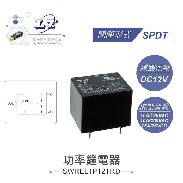 『堃喬』功率繼電器 DC12V TRD-12DC-SC-CL-R 接點負載15A/125VAC『堃邑Oget』