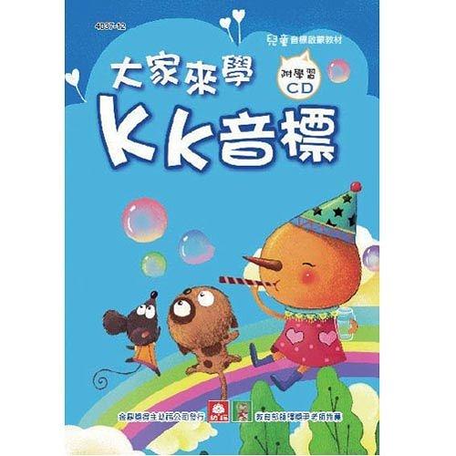 【奇買親子購物網】幼福文化 兒童啟蒙CD書-大家來學KK音標