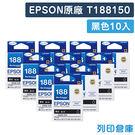 EPSON 10黑組合包 T188150...