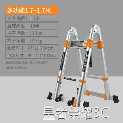 伸縮梯 伸縮梯人字梯家用折疊梯多功能升降樓梯加厚鋁合金工程梯子YTL 年終鉅惠