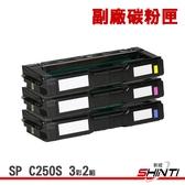 【3彩2組】SHINTI RICOH SP C250S 彩 副廠環保碳粉匣 適用C261DNw/C261SFNw