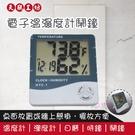 【我們網路購物商城】天瓶工坊-電子溫濕度計鬧鐘溫度計 溼度計 日曆 時鐘 鬧鐘
