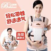 揹帶多功能嬰兒背帶新生兒童寶寶背巾/腰凳·樂享生活館