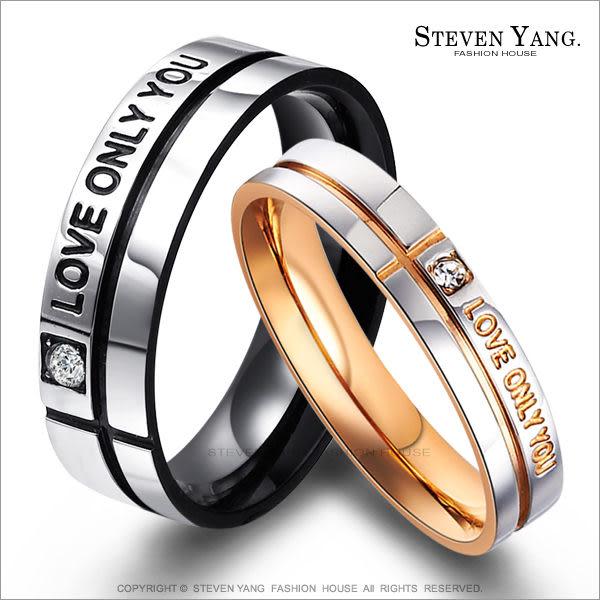 情侶對戒STEVEN YANG西德鋼飾 鋼戒指「只有為你」單個價格*情人節推薦