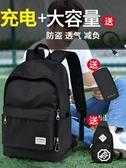 伊人 背包男士休閒旅行後背包韓版電腦大容量初中高中學生書包時尚