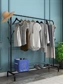 晾衣架落地單桿簡易掛衣服架子摺疊曬衣架家用臥室陽台室內涼衣桿WD 至簡元素