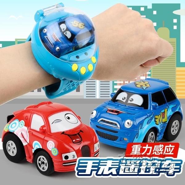 社會人手表遙控小汽車兒童迷你表帶重力感應跑車抖音同款玩具禮物 雙十二全館免運