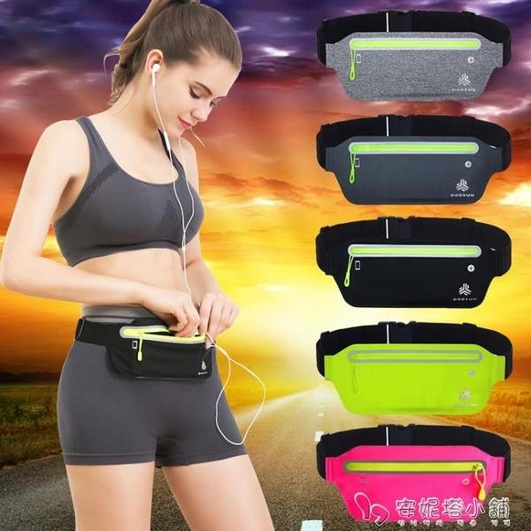 多功能運動腰包男女新款健身跑步手機腰帶貼身休閒隱形戶外包「安妮塔小铺」