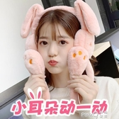 耳罩冬季保暖耳套護耳罩女耳包冬可愛會動耳朵韓版耳捂騎車學生冬(pink Q時尚女裝)