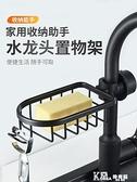 瀝水架 黑色水龍頭置物架抹布收納瀝水架免打孔家用廚房用品洗碗海綿水槽