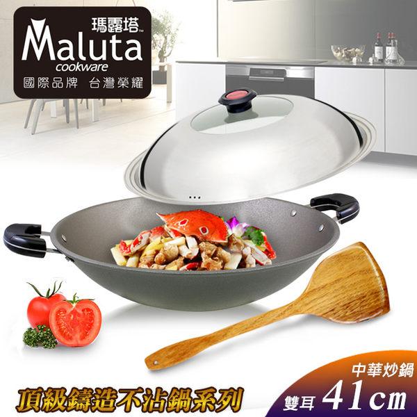 【Maluta瑪露塔】頂級鑄造不沾41CM雙耳中華炒鍋 004842