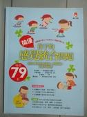 【書寶二手書T2/親子_WEI】搞懂孩子的感覺統合問題_木村順