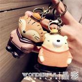 鑰匙圈  鑰匙扣女韓國可愛汽車鑰匙掛件 掛飾公仔個性創意鑰匙圈環鑰匙錬 晶彩生活