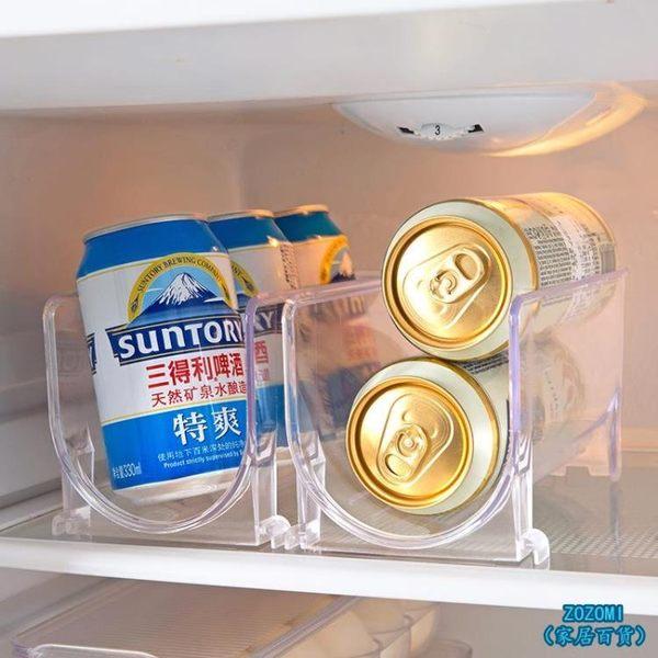 家居百貨 塑料透明易拉罐飲料收納盒冰箱水果儲物盒廚房收納架紅酒架【ZOZOMI】