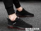 2020春季新款男鞋休閒運動鞋男鞋子男士透氣潮鞋夏季韓版北京布鞋 設計師生活