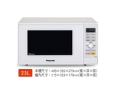 《Panasonic 國際牌》23公升 15項自動烹調 燒烤變頻微波爐 NN-GD37H