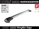 ∥MyRack∥THULE WingBar Edge 9582有縱桿型車頂架∥都樂 鋁合金橫桿 沒外凸式∥