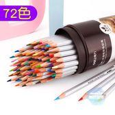 畫筆 彩色鉛筆水溶性彩鉛24色48色36色72色套裝專業手繪畫筆小學生用繪畫工具幼兒園美術用品 1色