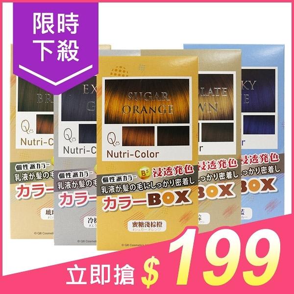 日本 Q8 玩色盒子(染髮劑+雙氧乳) 多款可選【小三美日】染髮 原價$320