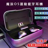 【專業版】MIFO/魔浪 O5 藍牙耳機 真無線藍芽耳機 雙耳入耳式  tws 全自動開機配對 迷你防水5.0