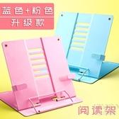 閱讀架 兒童閱讀架讀書架韓國創意書夾多功能可折疊書立架桌上桌面金屬夾 熊熊物語