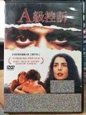 挖寶二手片-T04-220-正版DVD-電影【A級控訴】加拿大奧斯卡精靈5項大獎 提名9項(直購價)