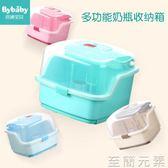 嬰兒奶瓶收納箱盒便攜大號寶寶帶蓋餐具用品儲存盒瀝水防塵晾干架WD至簡元素