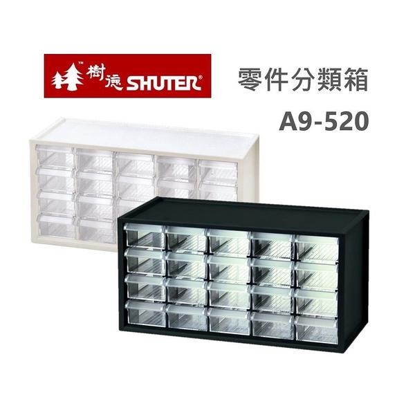 樹德零件分類箱20小格抽屜收納盒A9-520 台灣製
