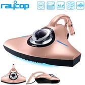 塵蟎機【U0099】RAYCOP RS300 紫外線除塵蟎機(兩色) 完美主義