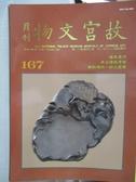 【書寶二手書T3/雜誌期刊_ZKC】故宮文物月刊_167期_福集歲迎