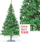 8呎聖誕樹(裸樹)240CM高8尺聖誕樹...